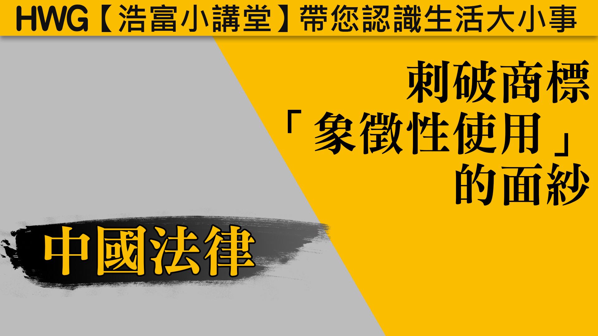 <i>版權商標系列</i><br>刺破商標「象徵性使用」的面紗